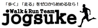 横浜ランニング教室|ジョグスケ