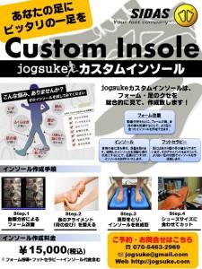 Custom Insole POP